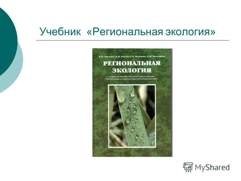 Учебник «Региональная экология»
