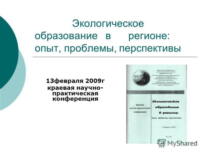 Экологическое образование в регионе: опыт, проблемы, перспективы 13февраля 2009г краевая научно- практическая конференция