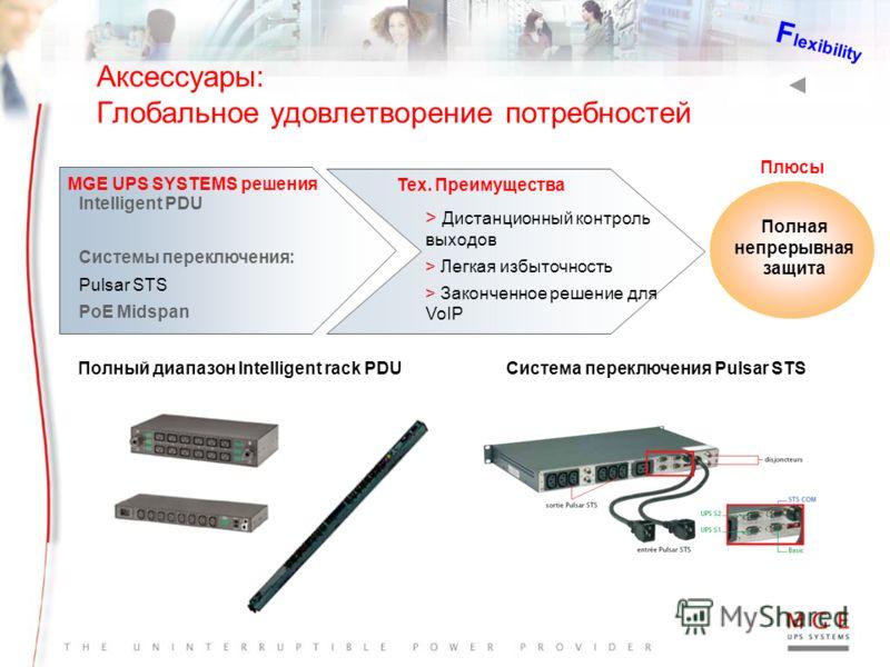 100% требования по резерву Максимальное предложение по дополнительным батареям Широкий диапазон автономии и типов батарей > Свинцово-кислотные > Любые обслуживаемые > Никель-кадмиевые > от 5 мин Тех. Преимущества MGE UPS SYSTEMS решения Benefits F le