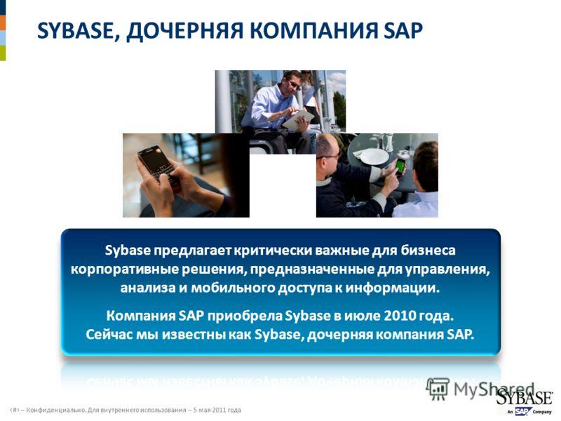 # – Конфиденциально. Для внутреннего использования – 5 мая 2011 года SYBASE, ДОЧЕРНЯЯ КОМПАНИЯ SAP