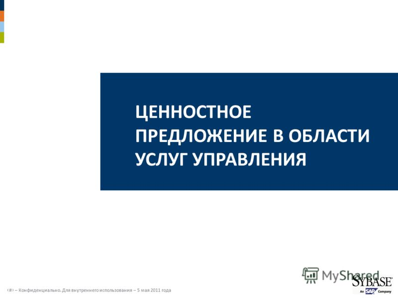 # – Конфиденциально. Для внутреннего использования – 5 мая 2011 года ЦЕННОСТНОЕ ПРЕДЛОЖЕНИЕ В ОБЛАСТИ УСЛУГ УПРАВЛЕНИЯ