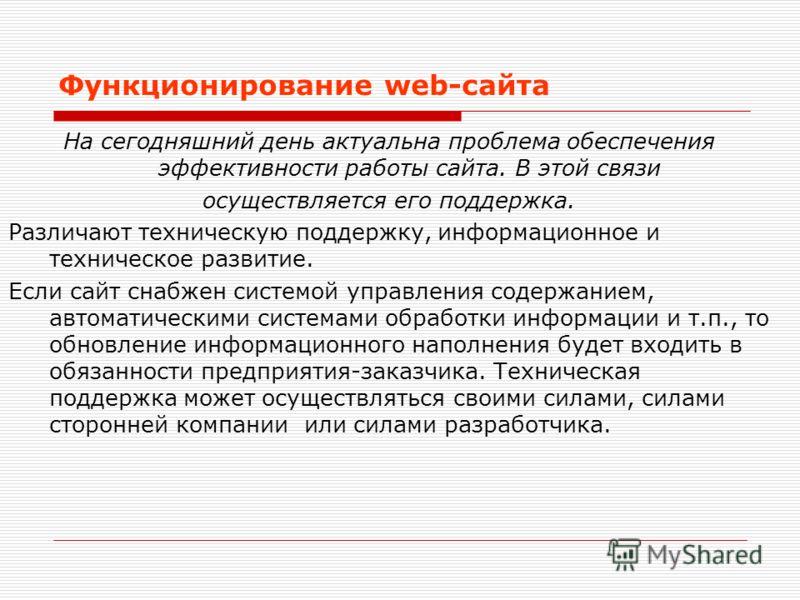 Функционирование web-сайта На сегодняшний день актуальна проблема обеспечения эффективности работы сайта. В этой связи осуществляется его поддержка. Различают техническую поддержку, информационное и техническое развитие. Если сайт снабжен системой уп