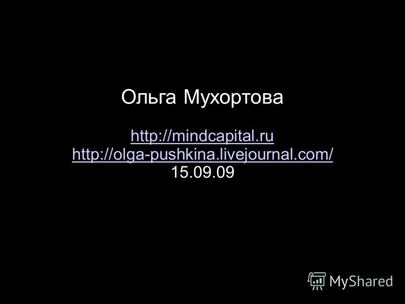 Ольга Мухортова http://mindcapital.ru http://olga-pushkina.livejournal.com/ 15.09.09