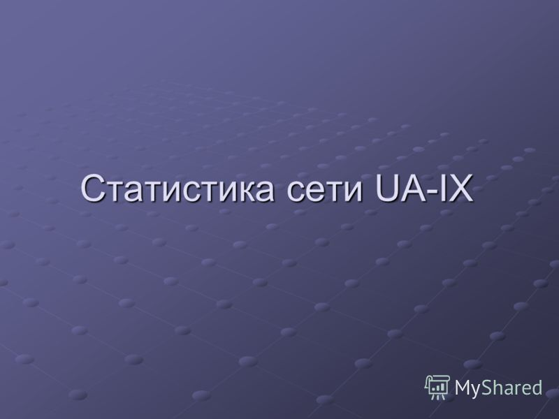 Статистика сети UA-IX