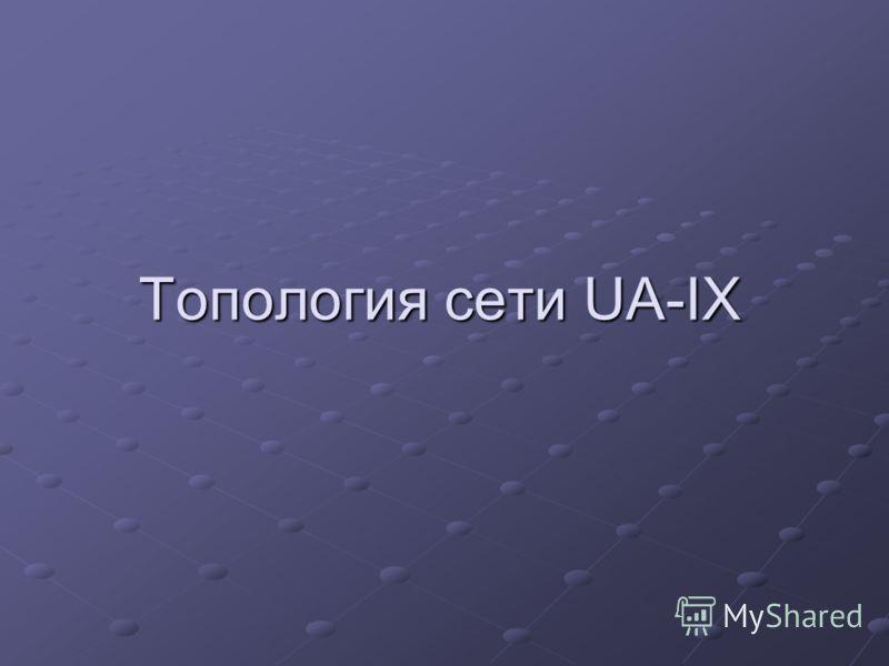 Топология сети UA-IX