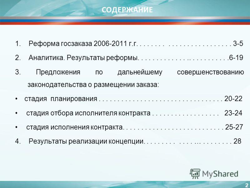 СОДЕРЖАНИЕ 1. Реформа госзаказа 2006-2011 г.г......................... 3-5 2. Аналитика. Результаты реформы.........................6-19 3. Предложения по дальнейшему совершенствованию законодательства о размещении заказа: стадия планирования........