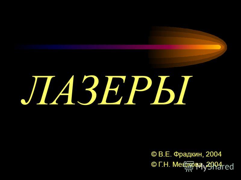 ЛАЗЕРЫ © В.Е. Фрадкин, 2004 © Г.Н. Мешкова, 2004