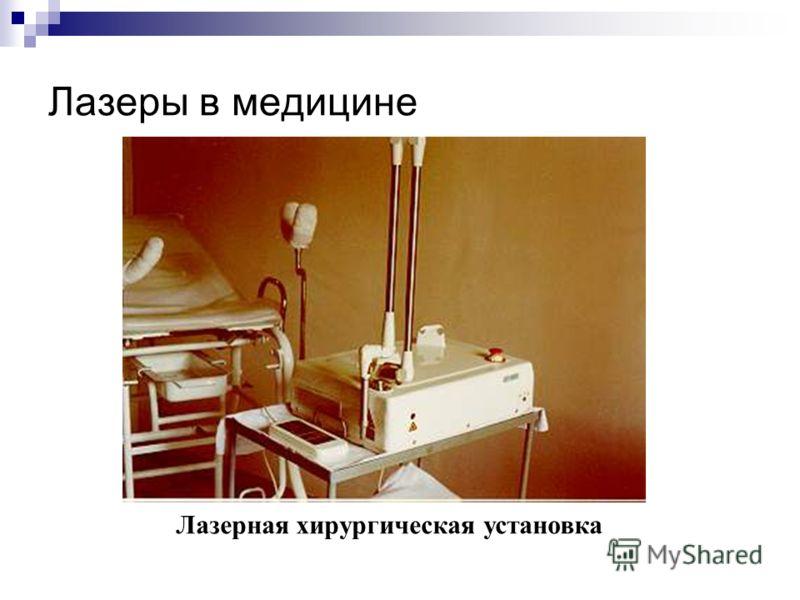 Лазеры в медицине Лазерная хирургическая установка