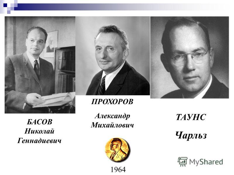 ПРОХОРОВ Александр Михайлович БАСОВ Николай Геннадиевич ТАУНС Чарльз 1964