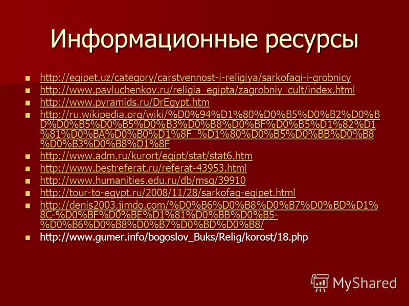 Информационные ресурсы http://egipet.uz/category/carstvennost-i-religiya/sarkofagi-i-grobnicy http://egipet.uz/category/carstvennost-i-religiya/sarkofagi-i-grobnicy http://egipet.uz/category/carstvennost-i-religiya/sarkofagi-i-grobnicy http://www.pav