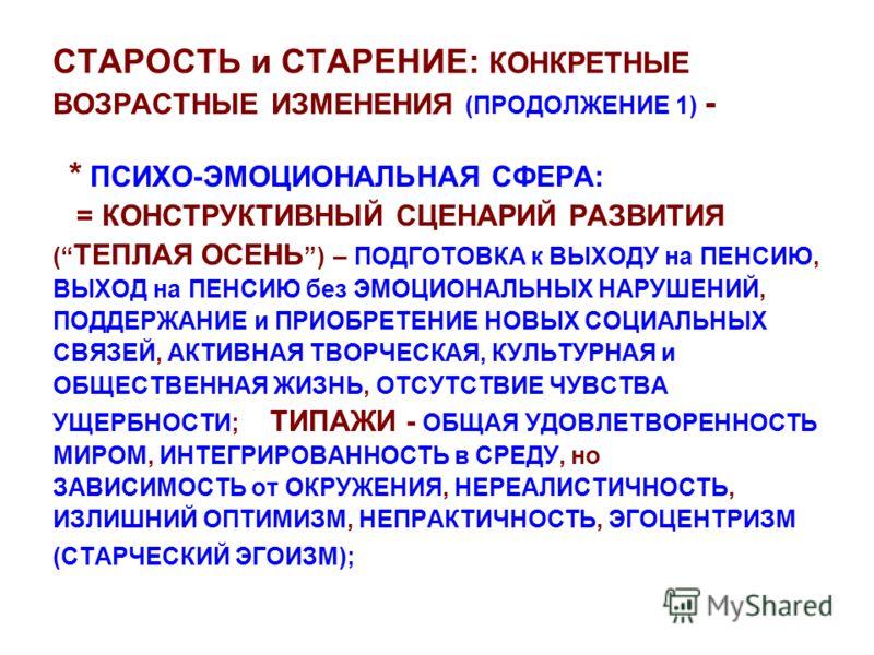 СТАРОСТЬ и СТАРЕНИЕ: КОНКРЕТНЫЕ ВОЗРАСТНЫЕ ИЗМЕНЕНИЯ (ПРОДОЛЖЕНИЕ 1) - * ПСИХО-ЭМОЦИОНАЛЬНАЯ СФЕРА: = КОНСТРУКТИВНЫЙ СЦЕНАРИЙ РАЗВИТИЯ ( ТЕПЛАЯ ОСЕНЬ ) – ПОДГОТОВКА к ВЫХОДУ на ПЕНСИЮ, ВЫХОД на ПЕНСИЮ без ЭМОЦИОНАЛЬНЫХ НАРУШЕНИЙ, ПОДДЕРЖАНИЕ и ПРИОБР