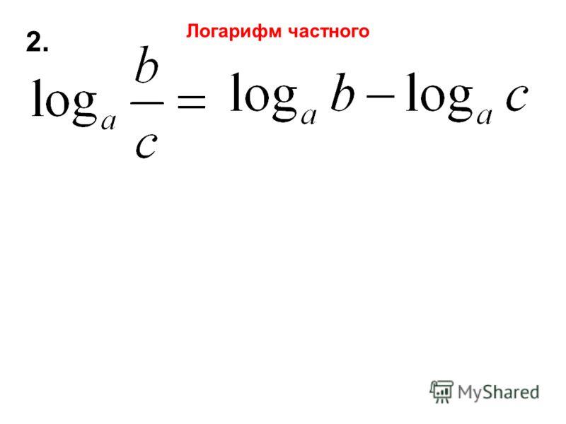 2.2. Логарифм частного