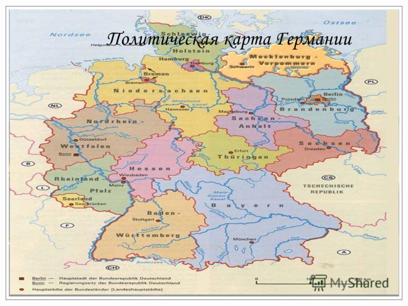 Географическое положение Федеративная Республика Германия располагается в центре Европы и только на юге и на севере имеет природные границы. Германия граничит с Австрией, Францией, Нидерландами, Польшей, Данией и Чешской республикой и Бельгией, Люксе