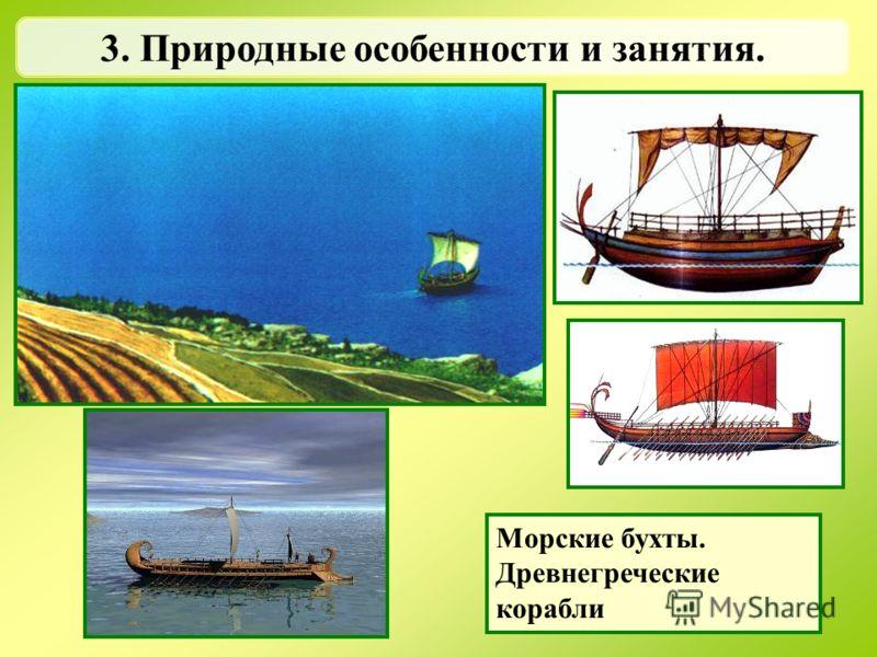 3. Природные особенности и занятия. Морские бухты. Древнегреческие корабли