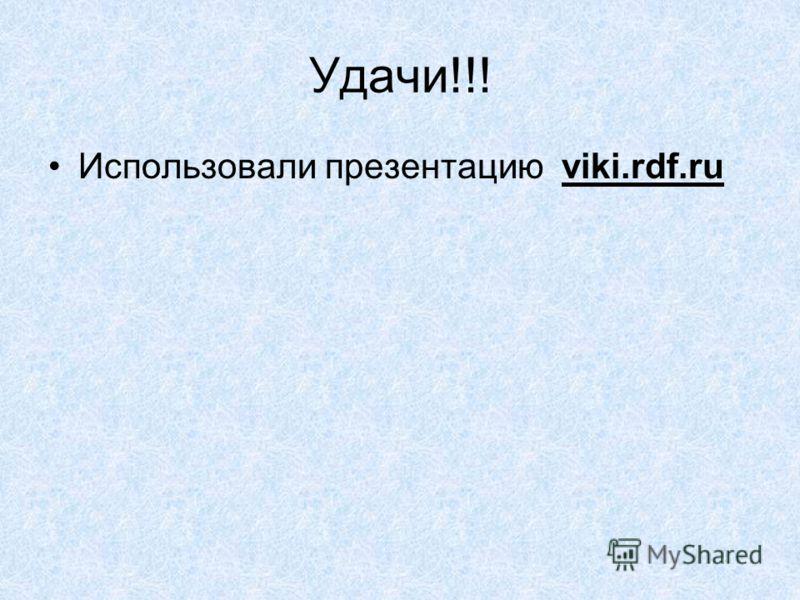 Удачи!!! Использовали презентацию viki.rdf.ru