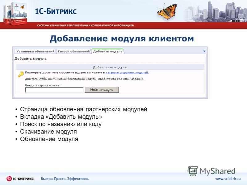 Добавление модуля клиентом Страница обновления партнерских модулей Вкладка «Добавить модуль» Поиск по названию или коду Скачивание модуля Обновление модуля