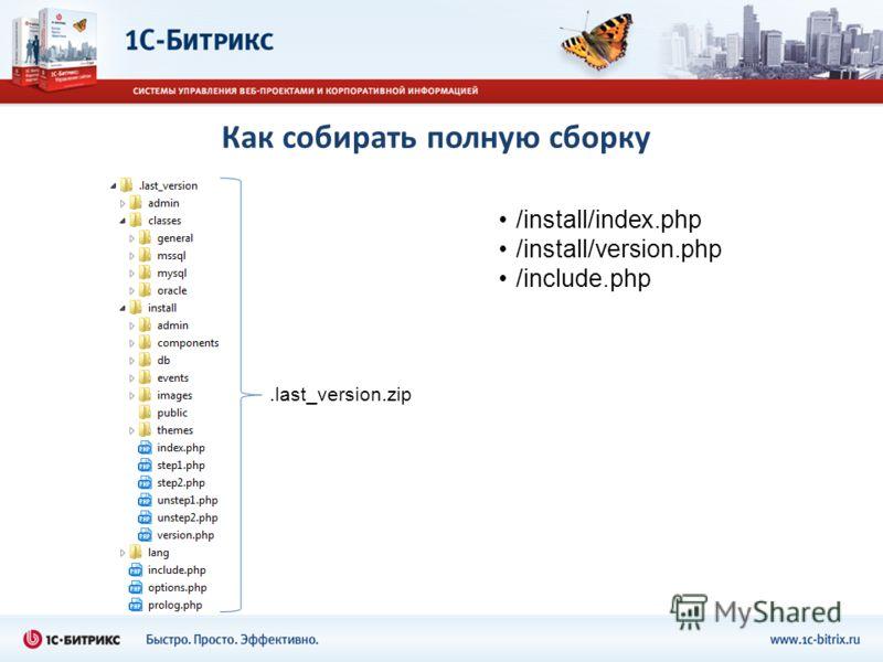 Как собирать полную сборку.last_version.zip /install/index.php /install/version.php /include.php