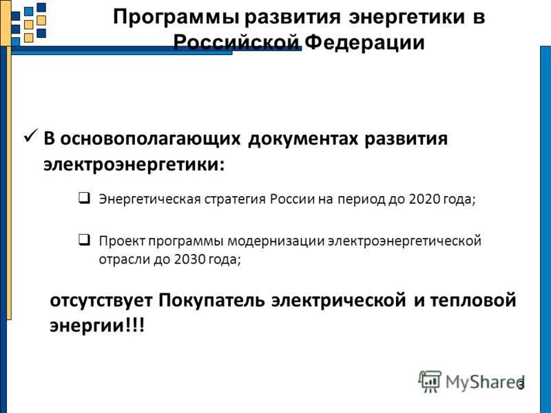 В основополагающих документах развития электроэнергетики: Энергетическая стратегия России на период до 2020 года; Проект программы модернизации электроэнергетической отрасли до 2030 года; отсутствует Покупатель электрической и тепловой энергии!!! Про