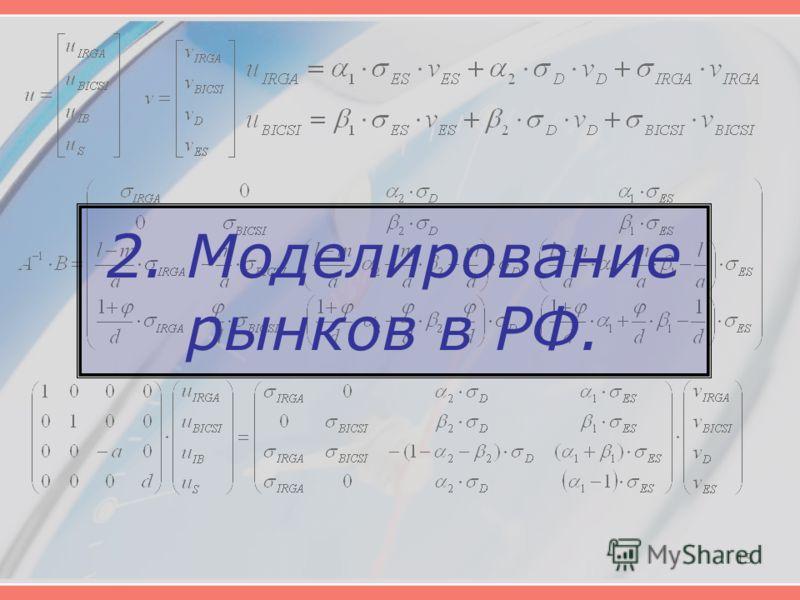 13 2. Моделирование рынков в РФ.