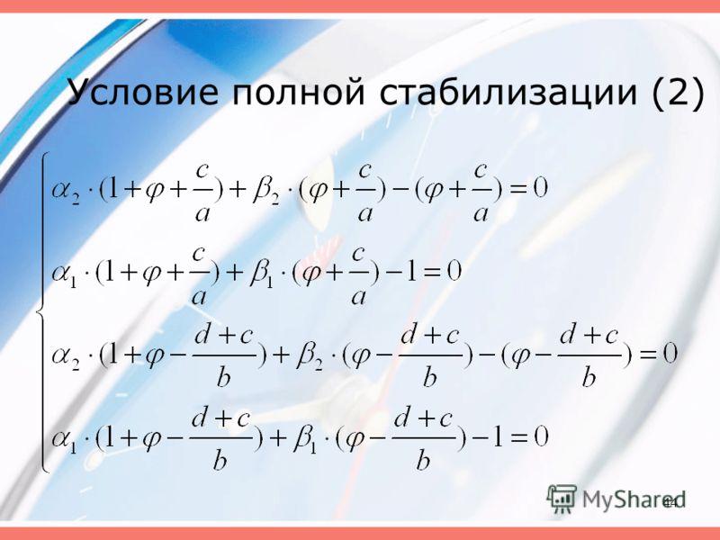 44 Условие полной стабилизации (2)