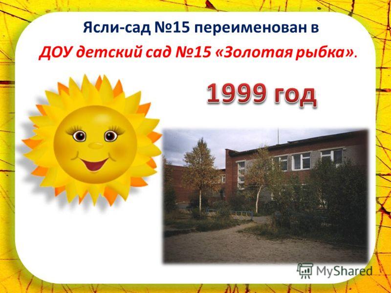 Ясли-сад 15 переименован в ДОУ детский сад 15 «Золотая рыбка».