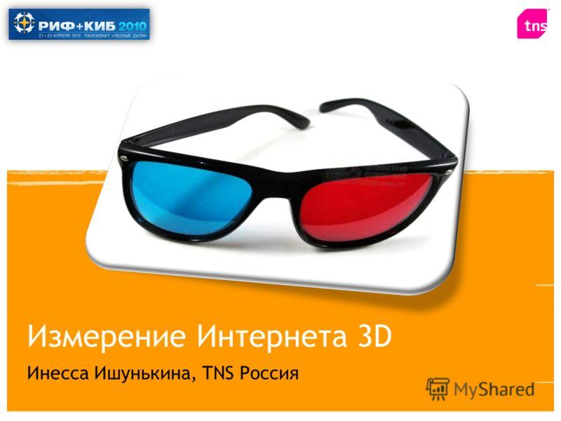 Измерение Интернета 3D Инесса Ишунькина, TNS Россия