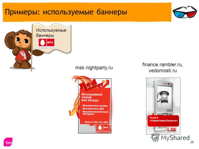 Примеры: используемые баннеры Используемые баннеры msk.nightparty.ru finance.rambler.ru, vedomosti.ru 28