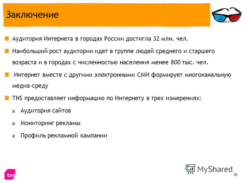 Аудитория Интернета в городах России достигла 32 млн. чел. Наибольший рост аудитории идет в группе людей среднего и старшего возраста и в городах с численностью населения менее 800 тыс. чел. Интернет вместе с другими электронными СМИ формирует многок