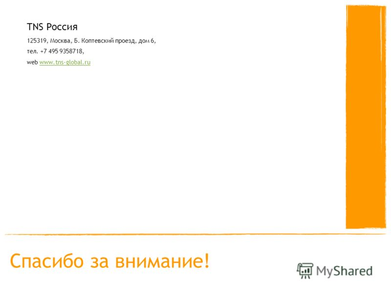 Спасибо за внимание! TNS Россия 125319, Москва, Б. Коптевский проезд, дом 6, тел. +7 495 9358718, web www.tns-global.ruwww.tns-global.ru