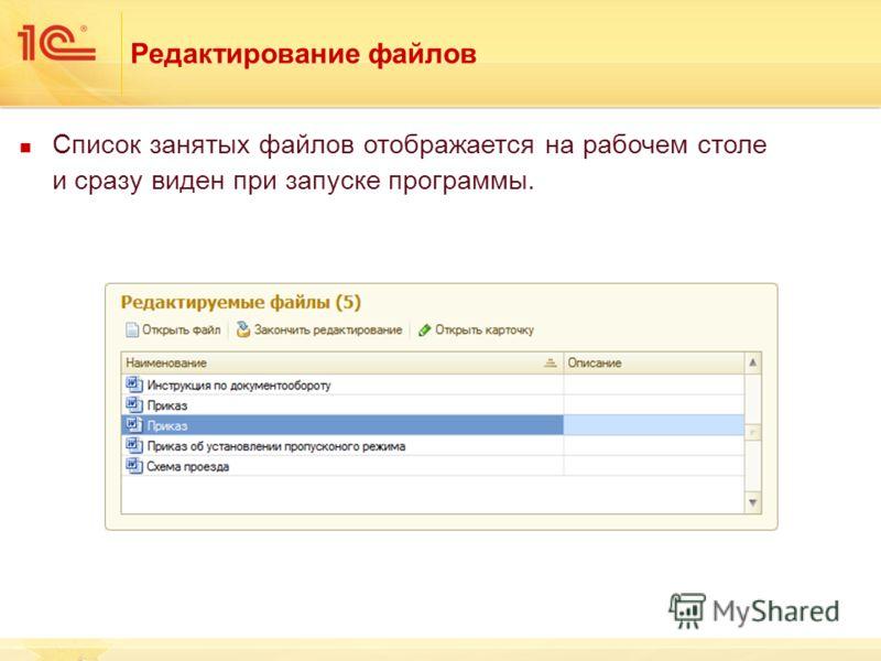 Список занятых файлов отображается на рабочем столе и сразу виден при запуске программы. Редактирование файлов