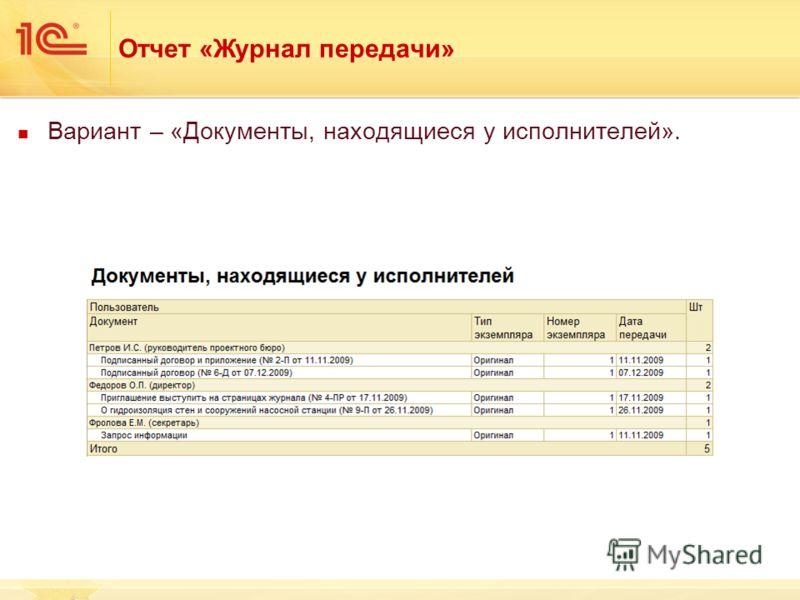 Отчет «Журнал передачи» Вариант – «Документы, находящиеся у исполнителей».