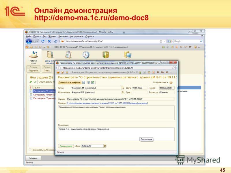 Онлайн демонстрация http://demo-ma.1c.ru/demo-doc8 45