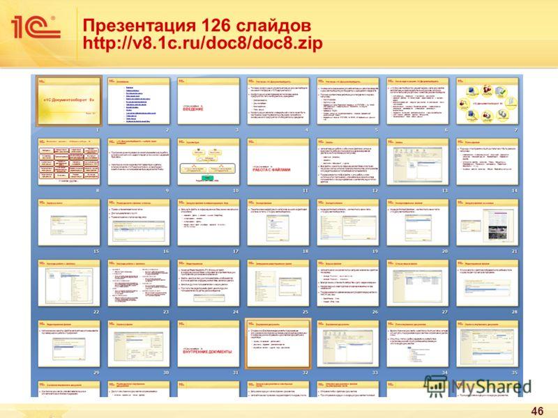 Презентация 126 слайдов http://v8.1c.ru/doc8/doc8.zip 46