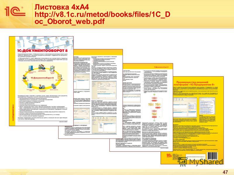 Листовка 4хА4 http://v8.1c.ru/metod/books/files/1C_D oc_Oborot_web.pdf 47
