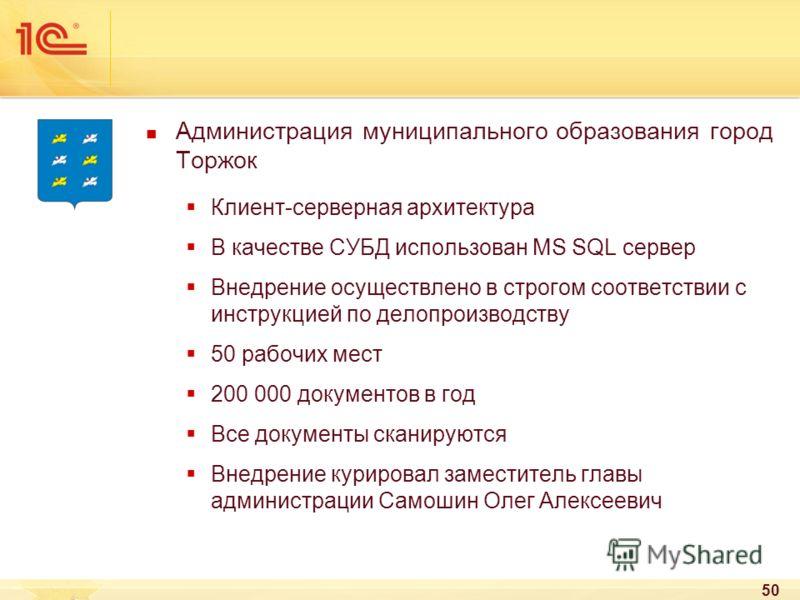 Администрация муниципального образования город Торжок Клиент-серверная архитектура В качестве СУБД использован MS SQL сервер Внедрение осуществлено в строгом соответствии с инструкцией по делопроизводству 50 рабочих мест 200 000 документов в год Все