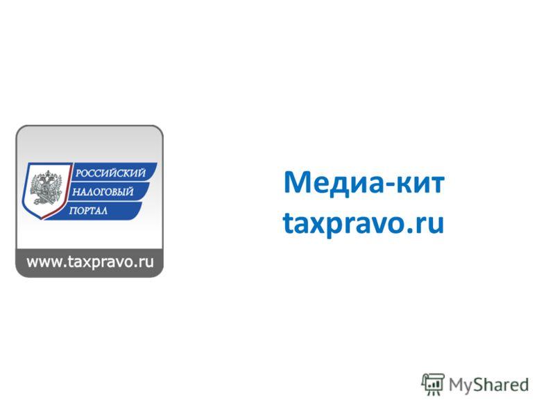 Медиа-кит taxpravo.ru