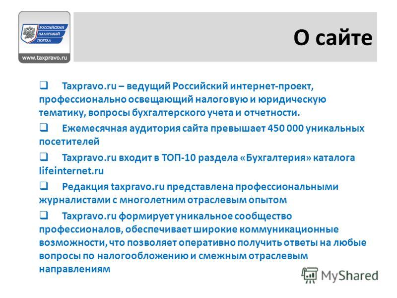 О сайте Taxpravo.ru – ведущий Российский интернет-проект, профессионально освещающий налоговую и юридическую тематику, вопросы бухгалтерского учета и отчетности. Ежемесячная аудитория сайта превышает 450 000 уникальных посетителей Taxpravo.ru входит