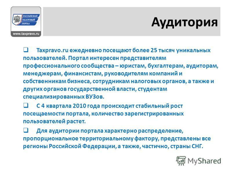 Аудитория Taxpravo.ru ежедневно посещают более 25 тысяч уникальных пользователей. Портал интересен представителям профессионального сообщества – юристам, бухгалтерам, аудиторам, менеджерам, финансистам, руководителям компаний и собственникам бизнеса,