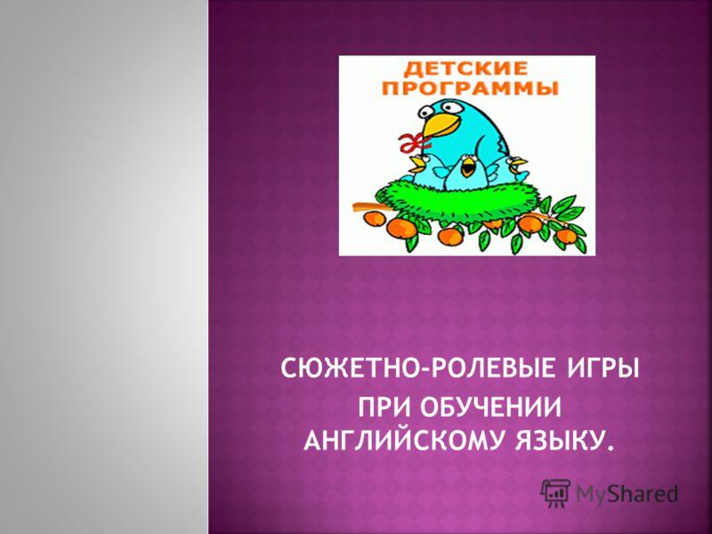 Ролевая игра обучении иностранному языку сюжетно-ролевая игра и активизация словаря