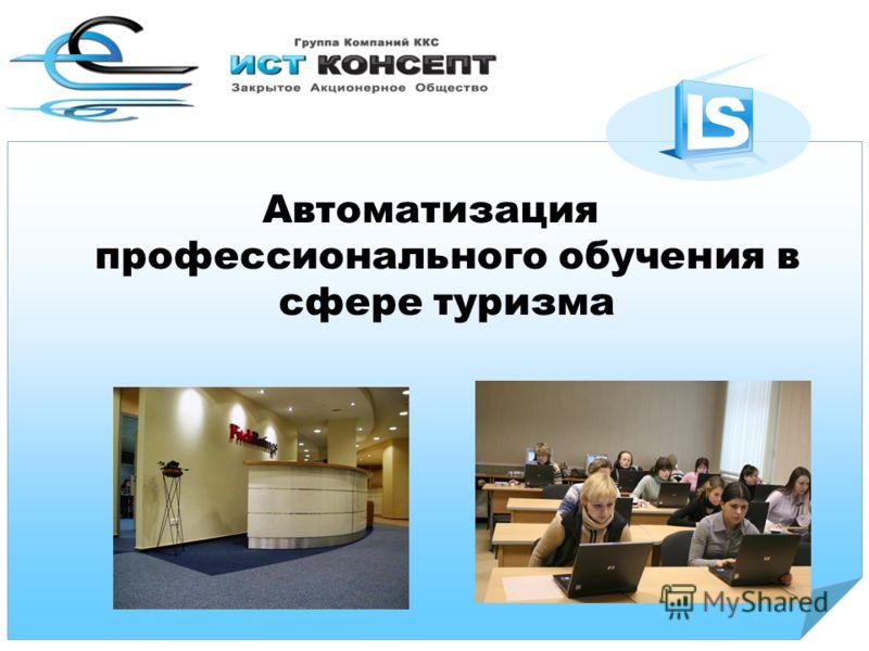 1 Автоматизация профессионального обучения в сфере туризма