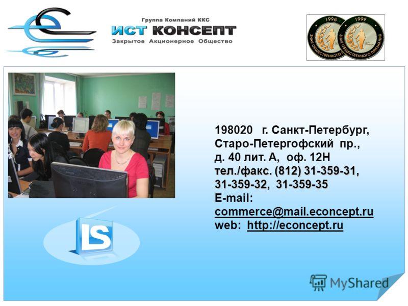 1 198020 г. Санкт-Петербург, Старо-Петергофский пр., д. 40 лит. А, оф. 12Н тел./факс. (812) 31-359-31, 31-359-32, 31-359-35 E-mail: commerce@mail.econcept.ru web: http://econcept.ru