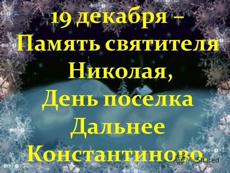 19 декабря – Память святителя Николая, День поселка Дальнее Константиново.