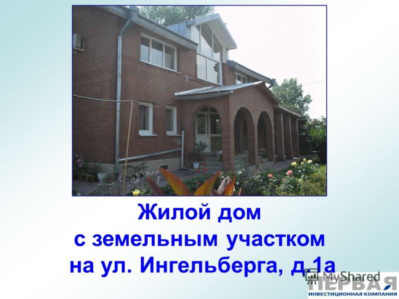 Жилой дом с земельным участком на ул. Ингельберга, д.1а