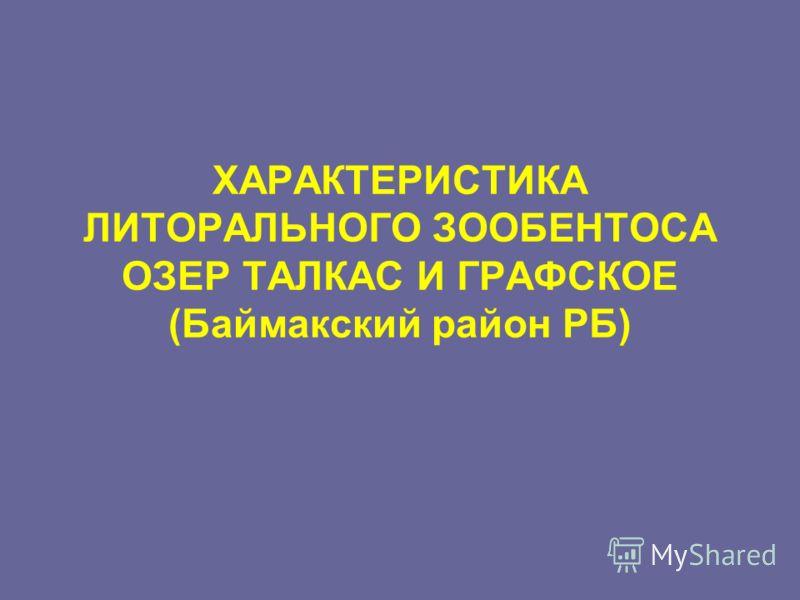 ХАРАКТЕРИСТИКА ЛИТОРАЛЬНОГО ЗООБЕНТОСА ОЗЕР ТАЛКАС И ГРАФСКОЕ (Баймакский район РБ)