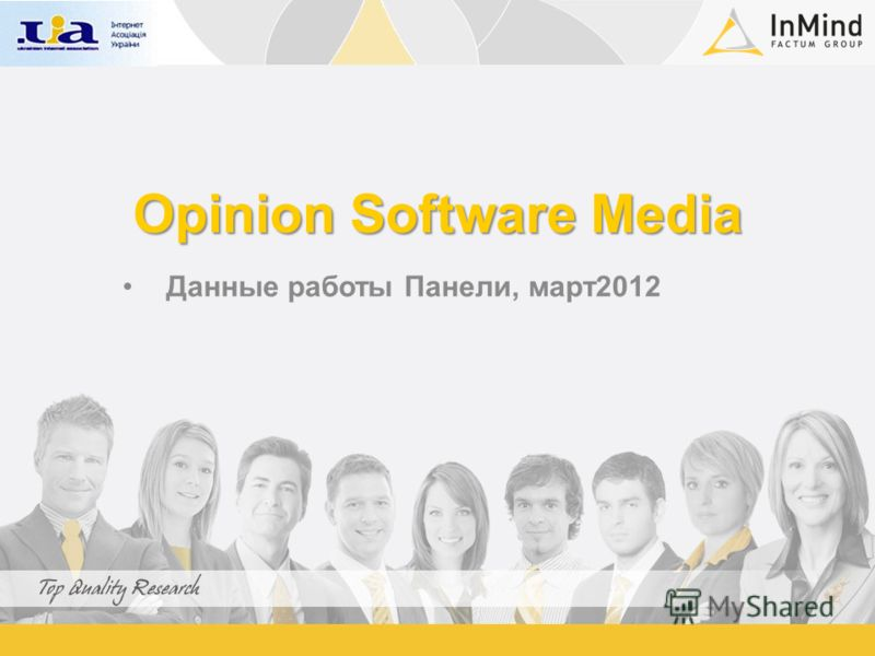 Opinion Software Media Данные работы Панели, март2012