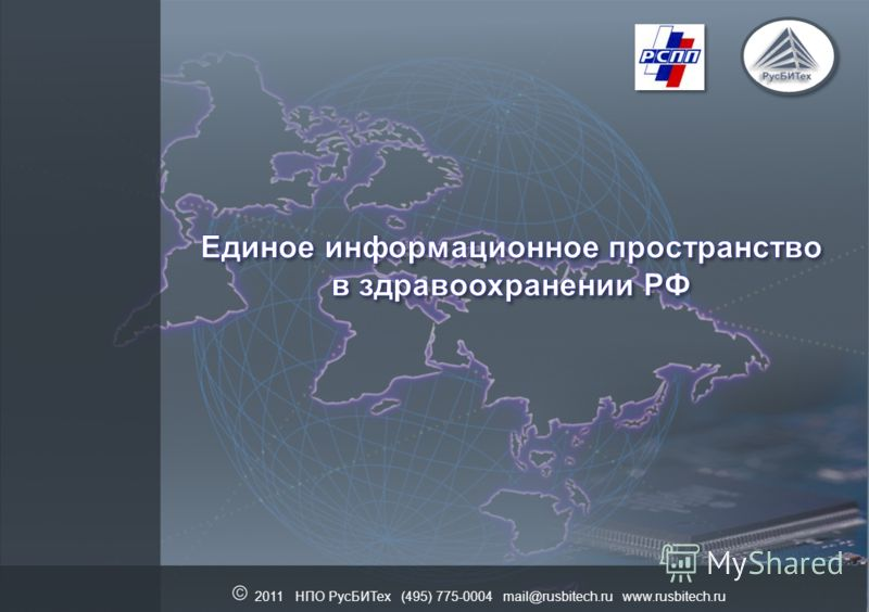 2011 НПО РусБИТех (495) 775-0004 mail@rusbitech.ru www.rusbitech.ru