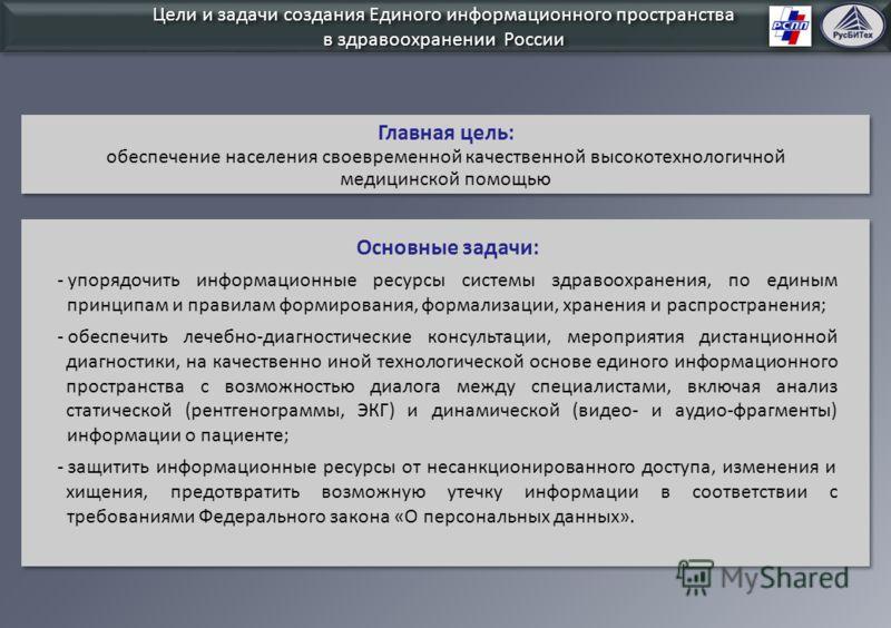 Цели и задачи создания Единого информационного пространства в здравоохранении России Цели и задачи создания Единого информационного пространства в здравоохранении России Главная цель: обеспечение населения своевременной качественной высокотехнологичн