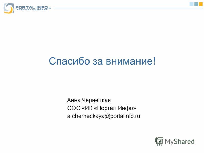 Спасибо за внимание! Анна Чернецкая ООО «ИК «Портал Инфо» a.cherneckaya@portalinfo.ru
