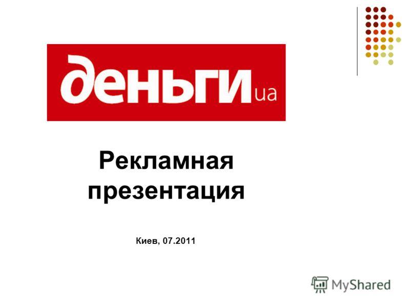 Рекламная презентация Киев, 07.2011