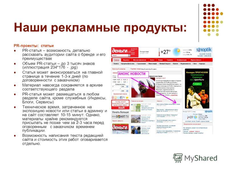 Наши рекламные продукты: PR-проекты: статьи PR-статья – возможность детально рассказать аудитории сайта о бренде и его преимуществах Объем PR-статьи – до 3 тысяч знаков (иллюстрация 234*176 -.jpg) Статья может анонсироваться на главной странице в теч